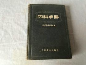 内科手册(第二军医大学内科学糸编)