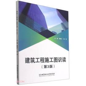 建筑工程施工图识读(第3版)