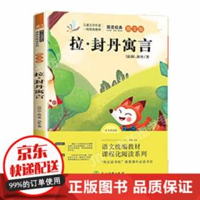 浙江教育快乐读书吧三年级下册解读经典图文版拉·封丹寓言