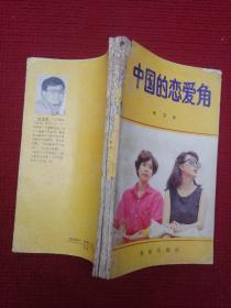 中国的恋爱角
