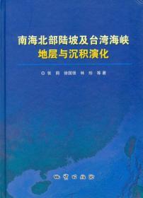 南海北部陆坡及台湾海峡底层与沉积演化