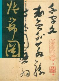 中国名家法书-张瑞图-草书千字文