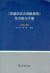 《普通话语音训练教程》发音练习手册(附光盘)
