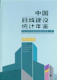 中国县城建设统计年鉴2018