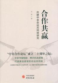 合作共赢:共建中非命运共同体研究