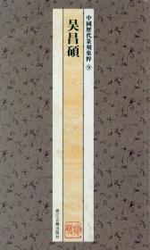吴昌硕-中国历代篆刻集粹(9)