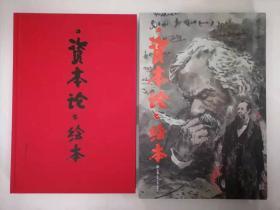 《资本论》绘本(第1-3卷合集)-庆祝中国共产党成立一百周年(1921-2021)