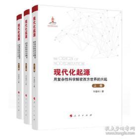 现代化起源:用复杂性科学解密西方世界的兴起(全3卷)