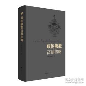 藏传佛教高僧传略-藏传佛教文化现象丛书