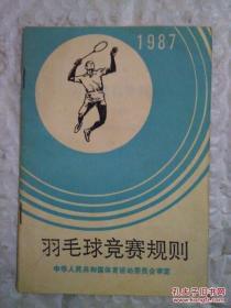 羽毛球竞赛规则1987