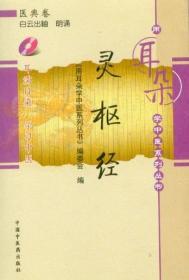 灵枢经-医典卷(附光盘)-耳朵学中医系列丛书