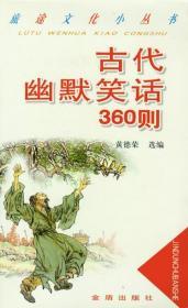 古代幽默笑话360则-旅途文化小丛书
