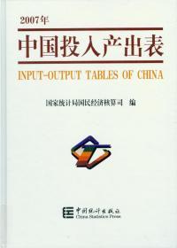 中国投入产出表2007(附光盘)