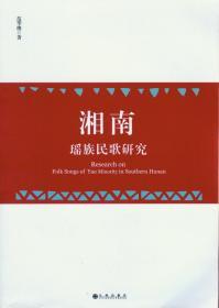 湘南瑶族民歌研究