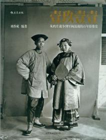 壹玖壹壹-从鸦片战争到军阀混战的百年影像史