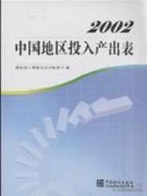 中国地区投入产出表2002 (只有光盘)