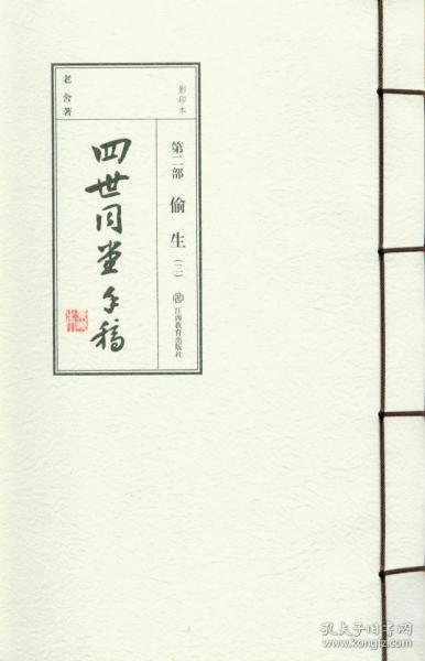 四世同堂手稿-第二部-偷生(2)(影印本)