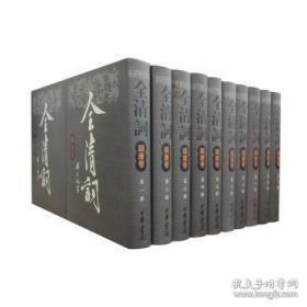 全清词-顺康卷(全20册)-缺1、3、7、9、12、17