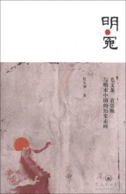 明.冤:毛文龙、袁崇焕与明末中国的历史走向