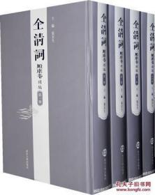 全清词-顺康卷补编(全4册)