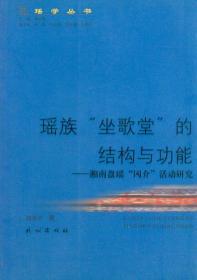 瑶族坐歌堂的结构与功能-湘南盘瑶岗介活动研究瑶学丛书