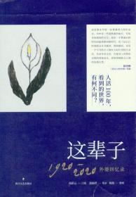 这辈子(1920-2020):外婆回忆录