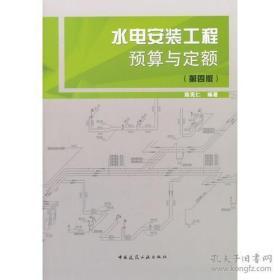 水电安装工程预算与定额(第四版)