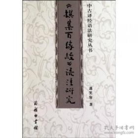 《撰集百缘经》语法研究