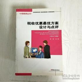 税收优惠最优方案设计与点评 2011年版-中国税网丛书(一版一印)