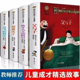 世界名著全4册 国际大奖胡桃夹子吹牛大王历险记 会飞的教室 父与