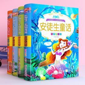 格林安徒生童话一千零一夜伊索寓言 彩图注音小学生版全集4册