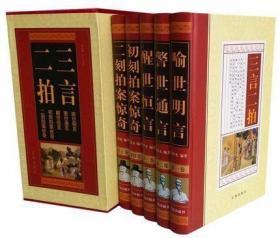 正版 三言二拍 三言两拍 (明)冯梦龙 精装5册 历史小说/警世通?