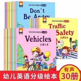 【全套30册】宝宝书架英文启蒙幼儿学英语分级阅读绘本启蒙早教有