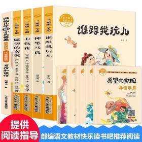 神笔马良 七色花 愿望的实现 大头儿子和小头爸爸全套5册 快乐读?