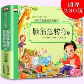 正版云阅读彩绘注音版经典童话脑筋急转弯1 小学生课外读物 6-10?