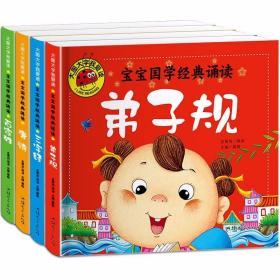【正版全4册】大图大字我爱读彩图注音版弟子规/百家姓/三字经/唐