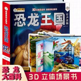 正版恐龙王国3d版立体书 精装硬壳三层场景翻翻幼儿大百科科普书?