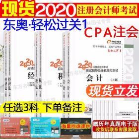 官方现货 任选三科 东奥2020注册会计师考试教材书注会轻一cpa注?