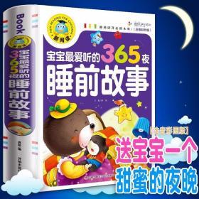 儿童365夜睡前故事书 妈妈讲两三周岁宝宝早教的绘本 2-3-6岁婴幼