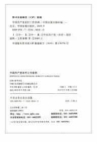 现货正版 2019全新正版中国共产党农村工作条例32开红皮烫金版党?