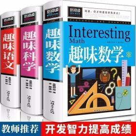 趣味数学 语文 科学 全套3册 小学生一二三四五六年级课外阅读必?