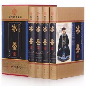 正版 国学经典文库 《冰鉴》 曾国藩的智慧大全集 原文 注释 白话