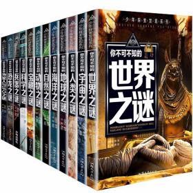 世界未解之谜大全集 正版全套12册 探索发现恐龙人类宇宙自然科普