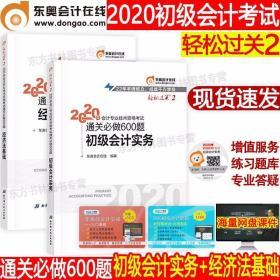 现货正版 东奥2020初级会计实务 经济法基础 轻松过关2 通关必做6