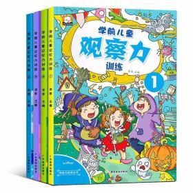 正版4册彩图观察力专注力记忆力绘本逻辑思维注意力训练3-4-5-6岁