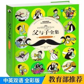 正版父与子全集双语彩图伴读版 学生漫画6-8-10岁小学生必读书籍?