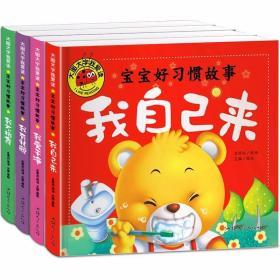 全套4册早教启蒙绘本大图大字彩图注音宝贝好习惯养成故事书我爱?