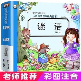 正版云阅读彩绘注音版经典童话·谜语 小学生课外读物 6-10岁少儿