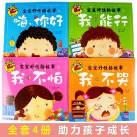 【正版4册】少儿情绪管绘本0-3-6岁儿童早教启蒙读物大图大字我爱