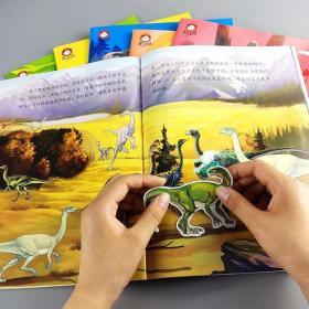 奇趣恐龙贴纸书 正版全套6本大图彩色版 幼儿专注力训练恐龙大百?
